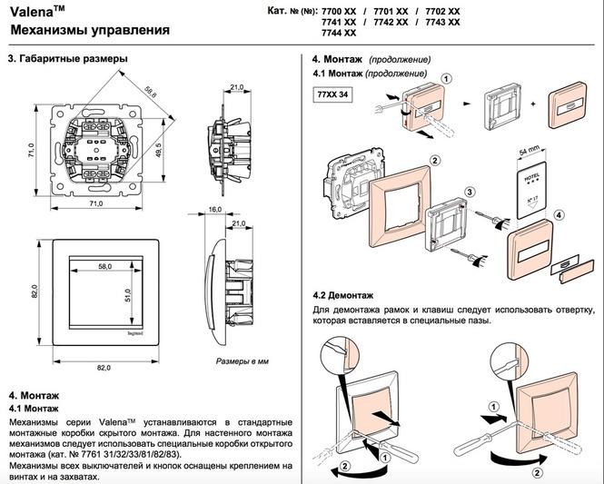 Инструкция по установке выключателя legrand