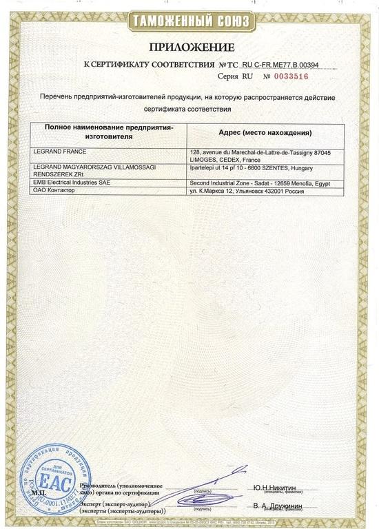 Сертификаты соответствия на розетки серии электроустановочных изделий Legrand Etika. p2