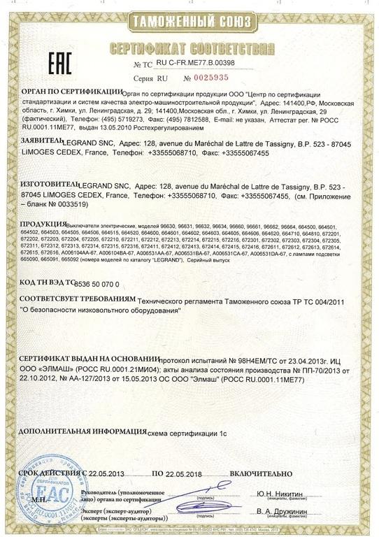 Сертификаты соответствия на выключатели серии электроустановочных изделий Legrand Etika. p1