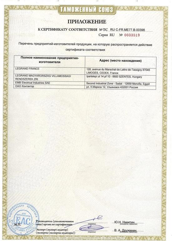 Сертификаты соответствия на выключатели серии электроустановочных изделий Legrand Etika. p2