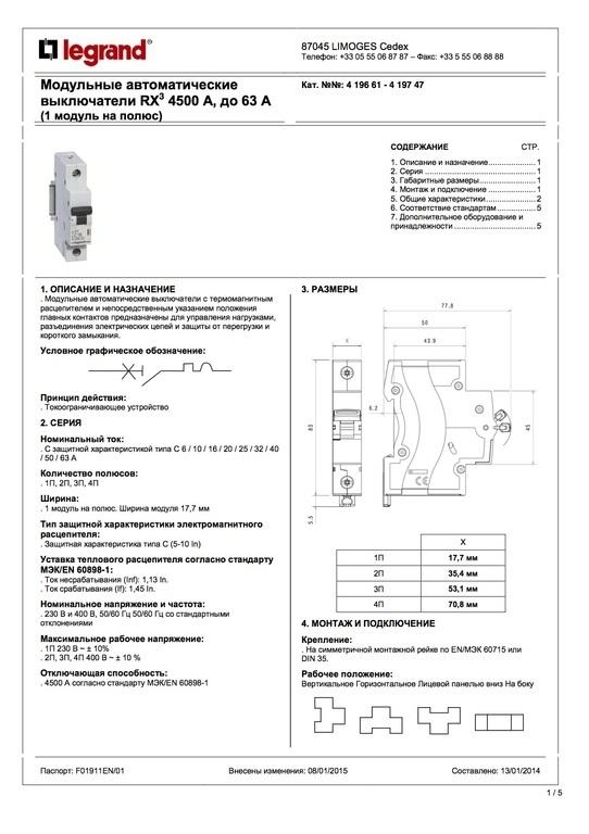 Модульные автоматические выключатели RX3 описание и назначение
