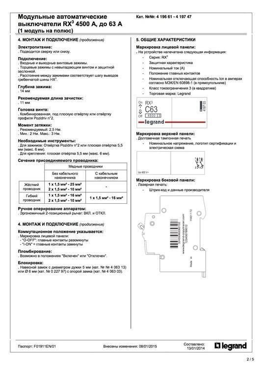 Модульные автоматические выключатели RX3 монтаж и подключение