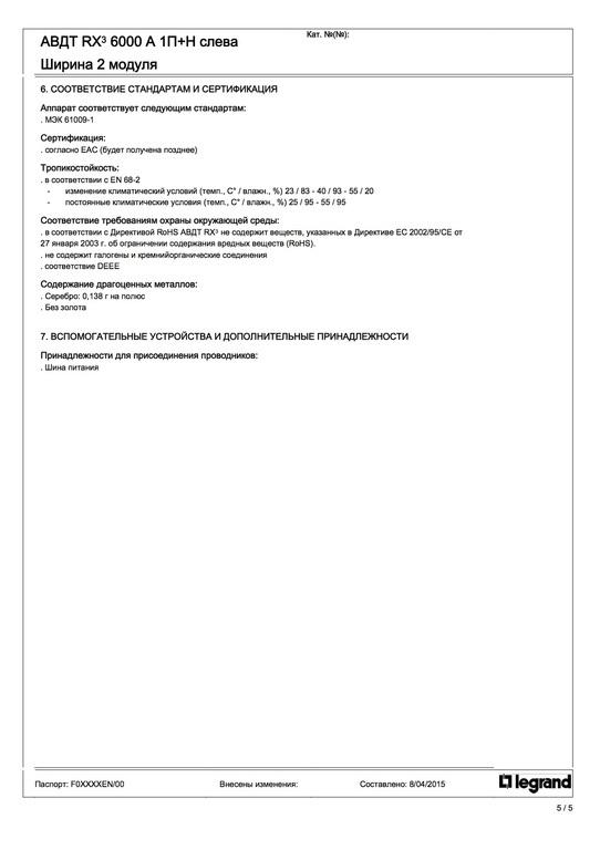 Инструкция на АВДТ Legrand RX3 соответствие стандартам