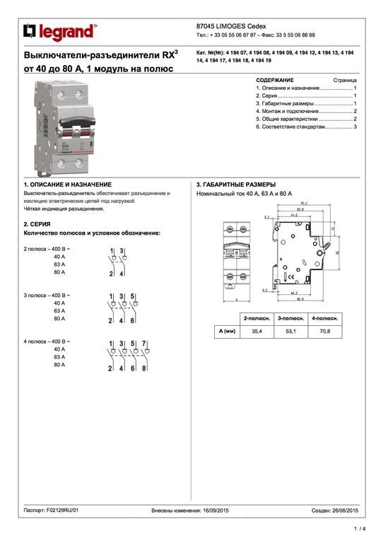 Выключатели-разъединители Legrand RX3 описание и назначение