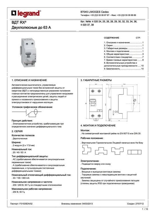 RX3 ВДТ 2 полюса описание и назначение