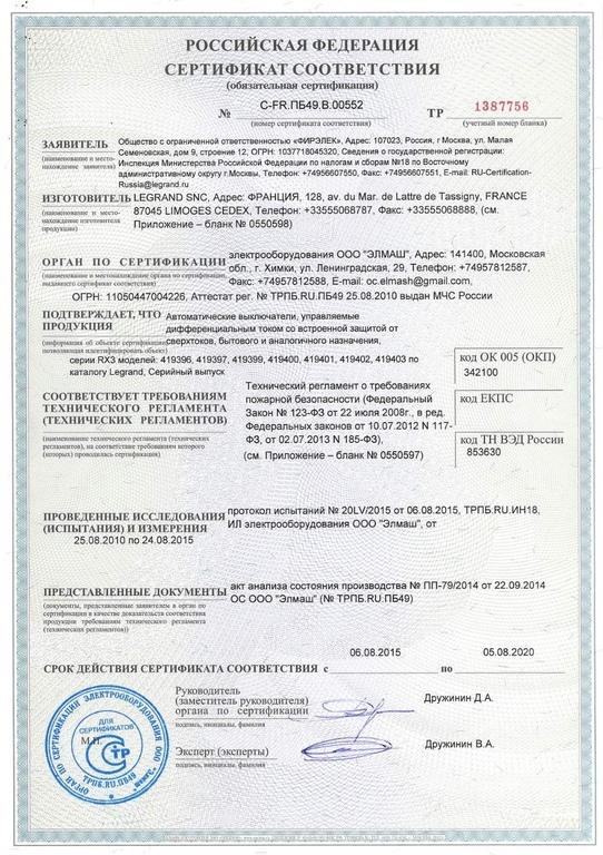 Сертификат соответствия на автоматические выключатели дифференциального тока Legrand RX3 p1