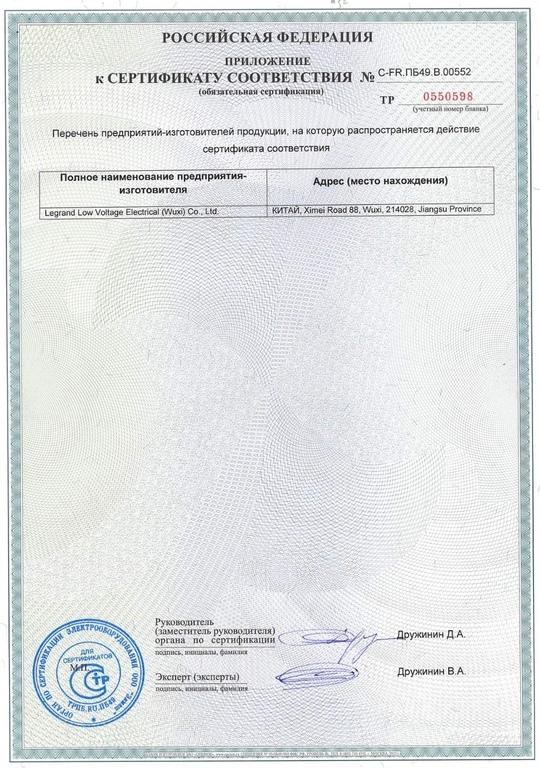Сертификат соответствия на автоматические выключатели дифференциального тока Legrand RX3 p2