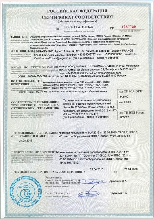 Сертификат соответствия на автоматические выключатели Legrand RX3 p1