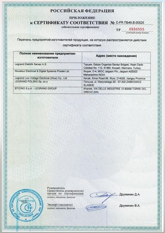 Сертификат соответствия на автоматические выключатели Legrand RX3 p2
