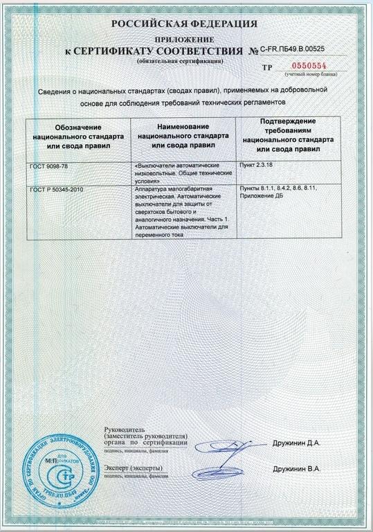 Сертификат соответствия на автоматические выключатели Legrand RX3 p3