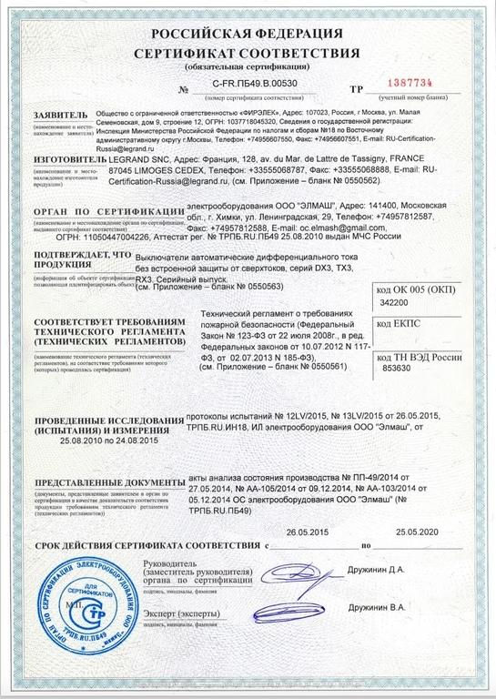 Сертификат соответствия на выключатели дифференциального тока (УЗО) Legrand DX3, TX3, RX3 p1