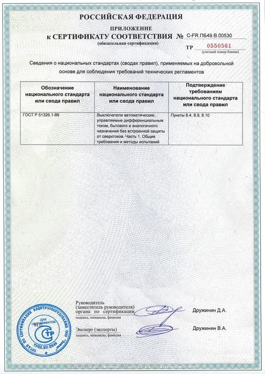 Сертификат соответствия на выключатели дифференциального тока (УЗО) Legrand DX3, TX3, RX3 p2