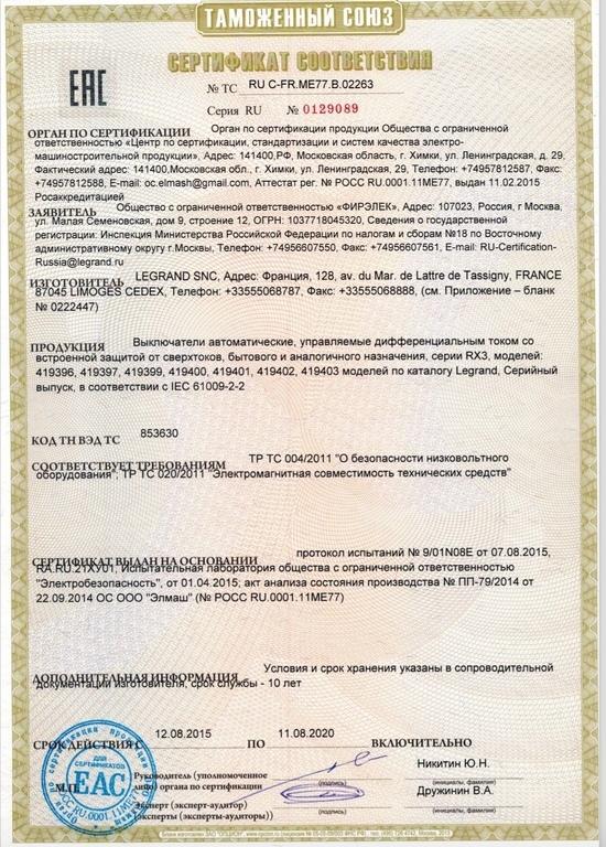 Сертификат таможенного союза на дифавтомты Legrand RX3 p1