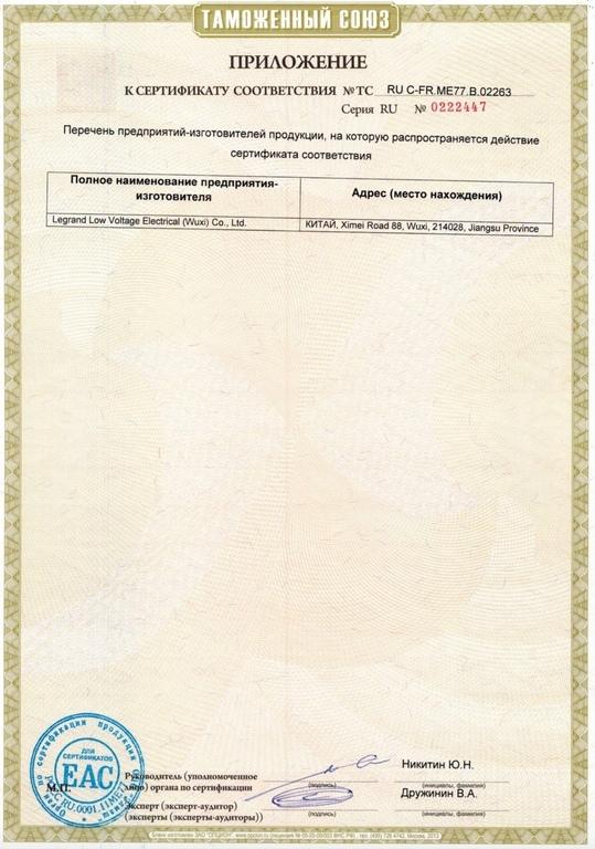 Сертификат таможенного союза на дифавтомты Legrand RX3 p2