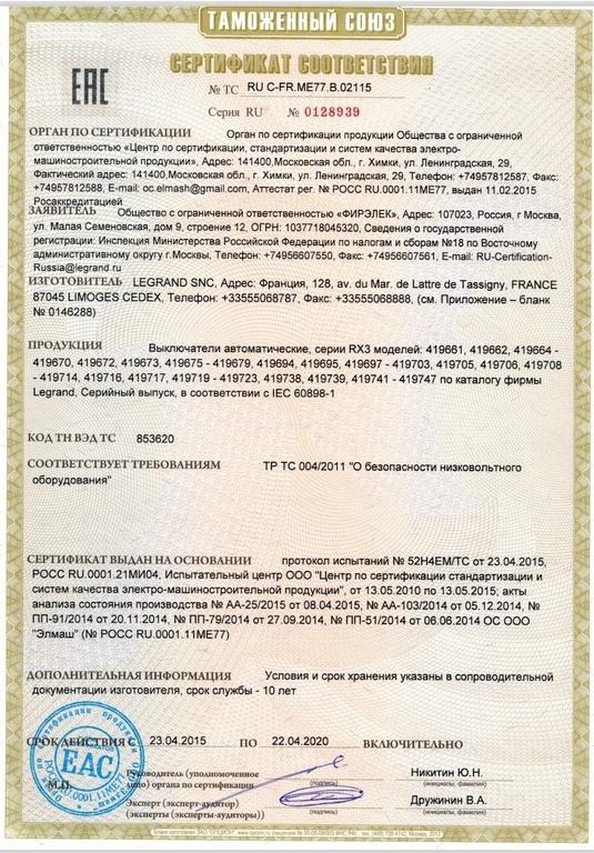 Сертификат таможенного союза на автоматические выключатели Legrand RX3 p1