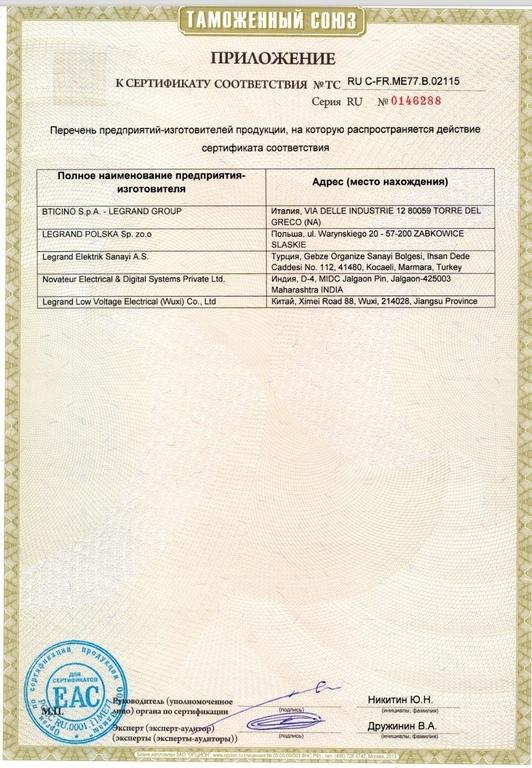 Сертификат таможенного союза на автоматические выключатели Legrand RX3 p2