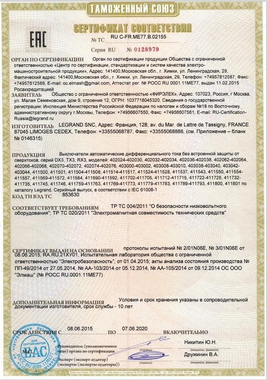 Сертификат таможенного союза на выключатели дифференциального тока Legrand DX3, TX3, RX3 p1