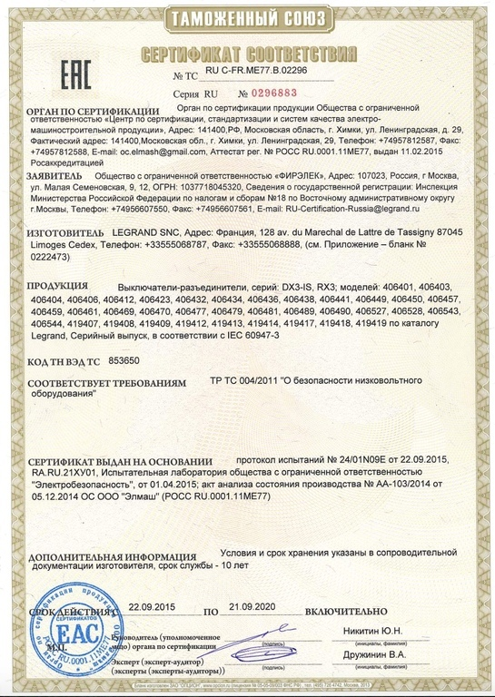 Сертификат таможенного союза на выключатели-разъединители Legrand RX3 p1