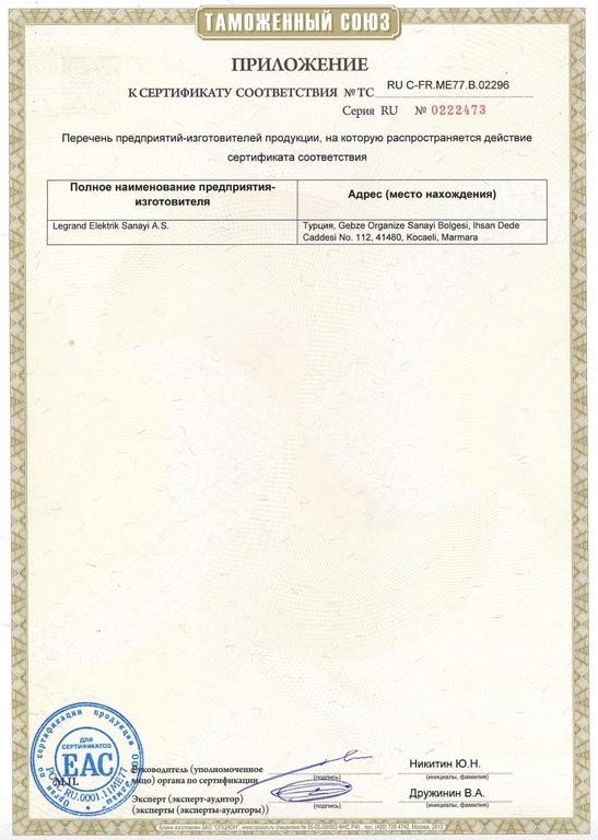 Сертификат таможенного союза на выключатели-разъединители Legrand RX3 p2